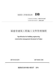 DBJT 13-56-2017 福建省建筑工程施工文件管理规程