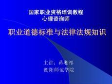 PPT-国家职业资格培训教程心理咨询师职业道德标准与法律法规知