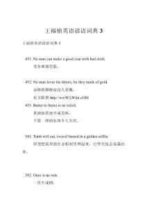 王福祯英语谚语词典3