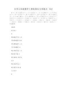 【DOC】-小学六年级数学上..