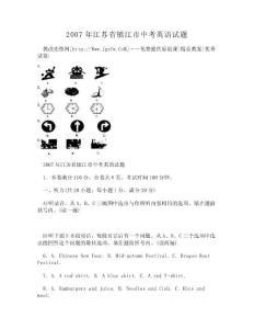 [DOC]-2007年江苏省镇江市..