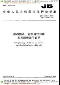 【JB机械标准】JB-T5389.2-2018_滚动轴承轧机用双列和四列圆锥滚子轴承.pdf