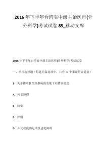 2016年下半年台湾省中级主治医师(骨外科学)考试试卷85