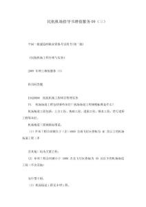 民航机场指导书增值服务09(三)