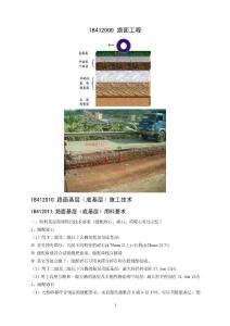 一建公路-路面创新