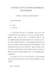 杭州车融汇汽车秒速快三计划总部整体发展规划思路总部整体发展规划思路