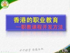 香港职教课程开发