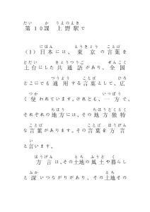 旧版标准日本语中级第十课