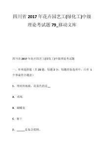 四川省2017年花卉园艺工(绿化工)中级理论考试题79