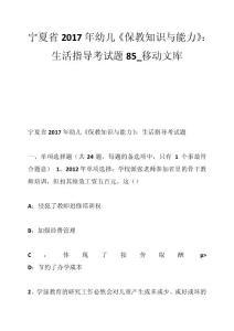 宁夏省2017年幼儿《保教知识与能力》:生活指导考试题85