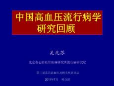 中国高血压流行病学研究回顾
