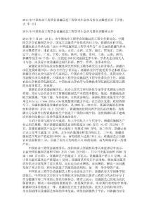 2014年中国农业工程学会设施园艺工程学术年会在乌鲁木齐隆重召开