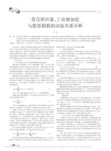 ��殴��量_工�I增加值�c股票指�档��B�P系分析