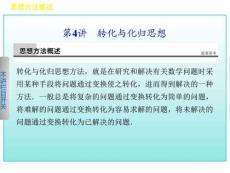 考研高数总复习专题七第4讲(讲义)_图文.ppt