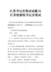 江苏检察院书记员笔试