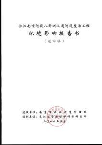 环境影响评价报告公示:长江南京河段八卦洲汊道河道整治工程环评报告