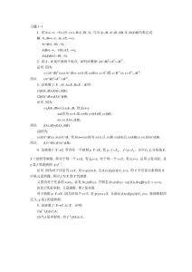 同济第五版高数答案(高等数学课后习题解答).pdf