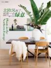 PChouse家居杂志6月上刊之植物美学