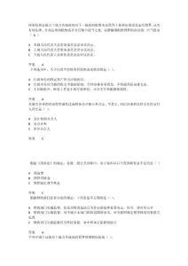 2015年江西省网上学法财政系统考试(单选题).