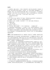 中国古代文学唐宋部分复习资料(超全的重点).