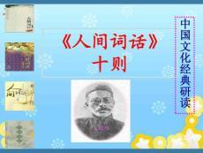 高中语文 人间词话十则_教学课件新人教版选修 中国古代诗歌散文欣赏