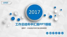 2017工作计划汇报总结通用PPT模板