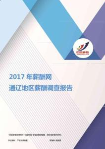 2017通辽地区薪酬调查报告.pdf