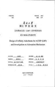 玉米降血压肽(LRP&#4..