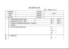 饲料生产企业各类记录表&#..
