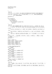 Python100经典练习题分析