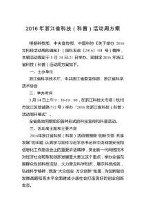 2016年浙江省科技(科普)活动周方案