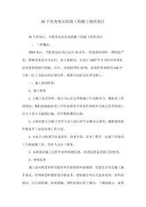 35千伏变电站防腐工程施工组织设计