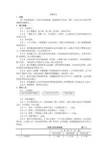 工艺工法QC北京建筑施工土方工程施工工艺5项