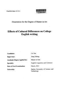 文化差异对大学英语写作影响