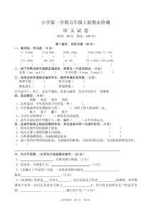 人教版小学语文五年级上册期末检测试题 共五套