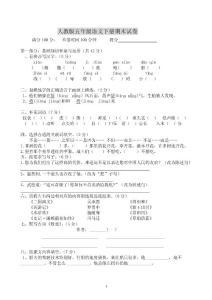 人教版小学五年级语文下册期末测试题-(共11套)