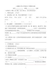 人教版小学六年级语文下册期末试卷 (共六套)