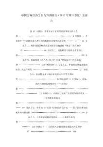 中国宏观经济分析与预测报告(2012年第三季度)主报告