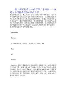 澳大利亚行政法中的程序公平原则——兼论对中国行政程序立法的启示 .doc