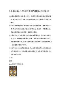 英雄连2游戏攻略 苏军阵营单位与建筑详细介绍