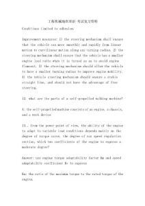 工程机械地盘理论-复习资料