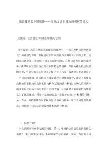 法治建设的中国道路——自地方法制视角的观察的论文