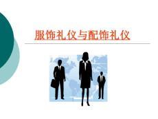 国际商务礼仪——服饰礼仪和配饰礼仪