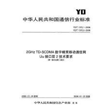 YDT 1372.2-2006 2GHz TD-SCDMA数字蜂窝移动通信网 Uu接口层2技术要求 第二部分:RLC协议