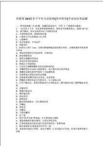 河南省2015年下半年主治医师(骨外科学)专业知识考试题