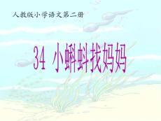 小学语文《小蝌蚪找妈妈》课件资料合集