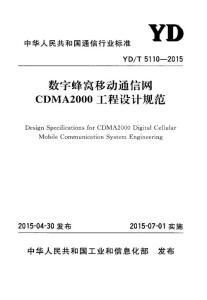YDT 5110-2015 数字蜂窝移动通信网CDMA2000工程设计规范