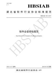 湖北省软件行业协会标准规范