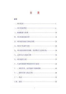 水稻科普农耕文化创意园建设项目可行性研究报告