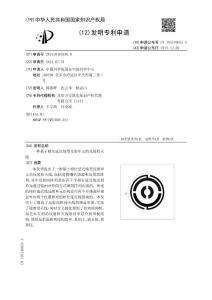 (12)发明专利申请..